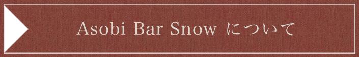 Asobi bar snowについて