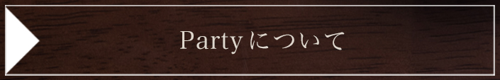Partyについて
