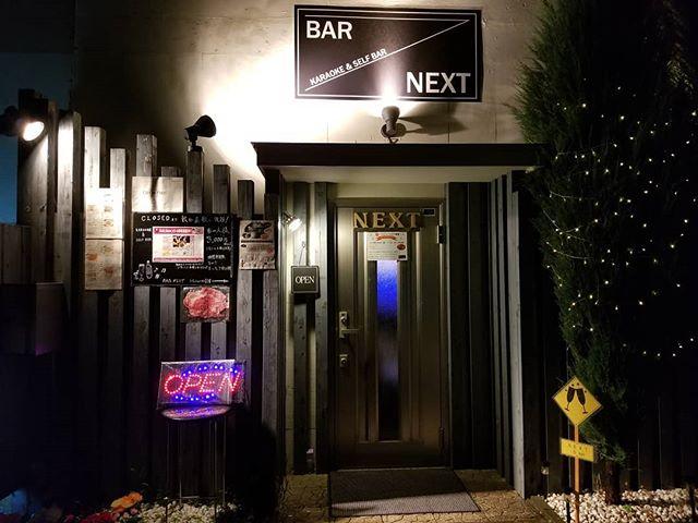 BAR NEXTさんにおじゃましています!!! やっと来れました店構えから素敵すぎます!!! 日曜日に飲むお酒は格別#AsobiBarSnow #Snow #群馬 #前橋 #バー #お酒 #女子会 #カラオケ #ゲーム #barnext