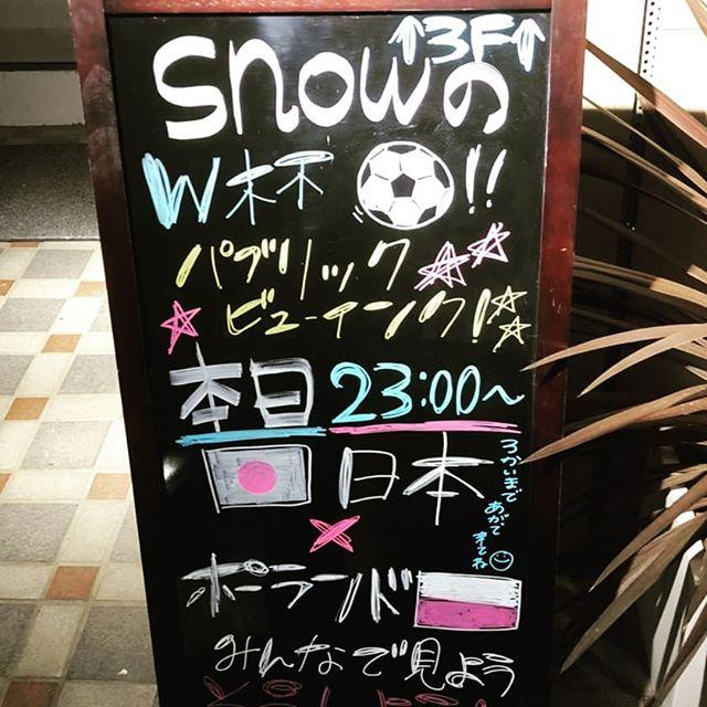 こんばんは!! 本日は23時より日本ポーランドの試合!! Snowでパブリックビューイングしますよーみんなで日本代表を応援しよう!! #AsobiBarSnow #Snow #群馬 #前橋 #バー #お酒 #女子会 #カラオケ #ゲーム