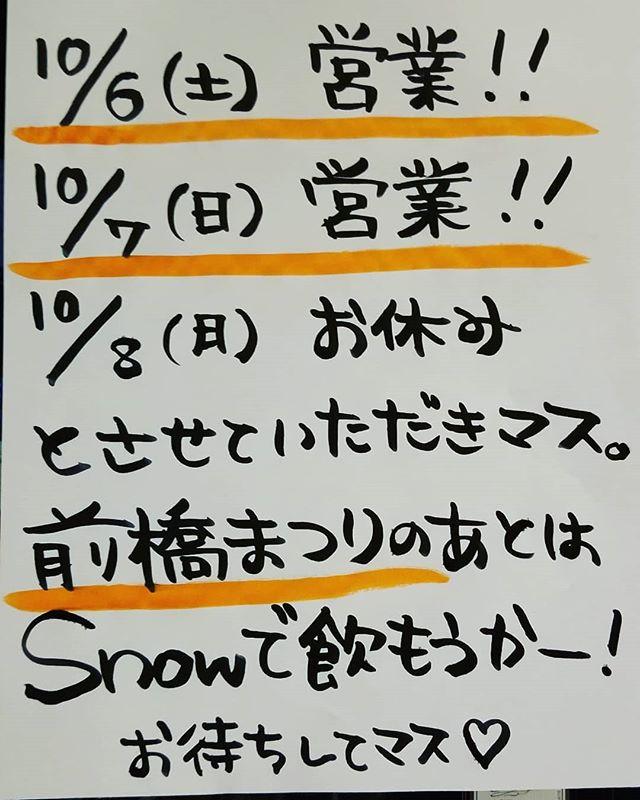 こんばんは明日から前橋祭りですねsnowは土日両方営業いたしますお祭り終わりにぜひ遊びにきてね♡今日も華金お待ちしてます(*´▽`)v#AsobiBarSnow #Snow #群馬 #前橋 #バー #お酒 #女子会 #カラオケ #ゲーム #ダーツhttps://www.asobibar-snow.jp/090-2488-1100
