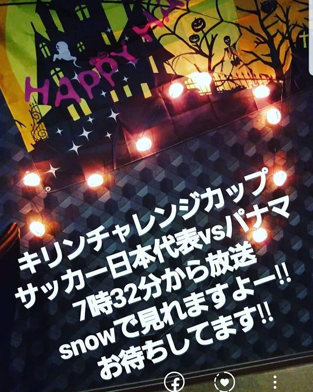 今日はサッカーありますよ~みんなで応援しよう\(^^)/そして華金盛り上がりましょう️ご来店お待ちしてます #AsobiBarSnow #Snow #群馬 #前橋 #バー #お酒 #女子会 #カラオケ #ゲーム #ダーツhttps://www.asobibar-snow.jp/090-2488-1100