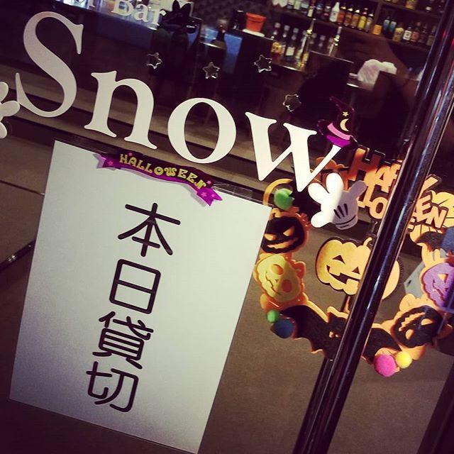 こんばんは本日は12時まで貸切となります️ 12時から通常営業となりますので、三次会・お仕事終わりに一杯ぜひ ご来店お待ちしてます(*^ー^)ノ♪#AsobiBarSnow #Snow #群馬 #前橋 #バー #お酒 #女子会 #カラオケ #ゲーム #ダーツhttps://www.asobibar-snow.jp/090-2488-1100