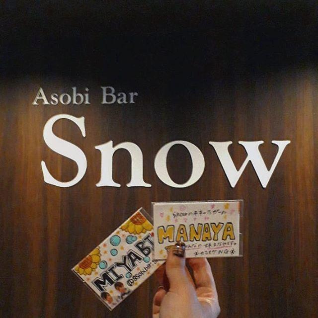 コンバンワ!週末のsnowもなかなかの盛り上がりでしたもちろん本日も元気に営業中ですよ️寒い日こそsnowで呑んで騒いで暖まりましょうまなや、みやびでお待ちしています#AsobiBarSnow #Snow #群馬 #前橋 #バー #お酒 #女子会 #カラオケ #ゲーム #ダーツhttps://www.asobibar-snow.jp/090-2488-1100