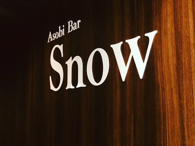 皆さんこんばんは!Snow宣伝部ちいがお送りしますくコ:彡今日はいい感じのコンディションでちぃとまいがお待ちしてますカラオケしたい人!ダーツしたいひと!のみたい人!お待ちしてます!