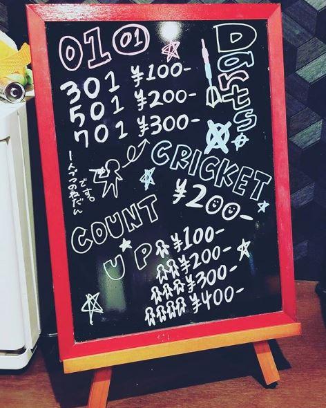 ダーツの料金表